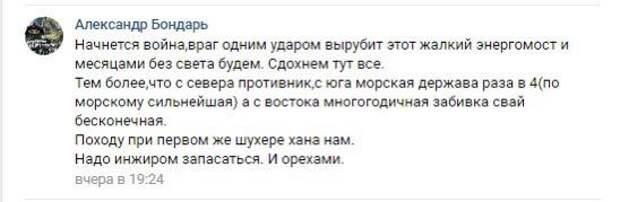 Крым и два часа патриотического оргазма