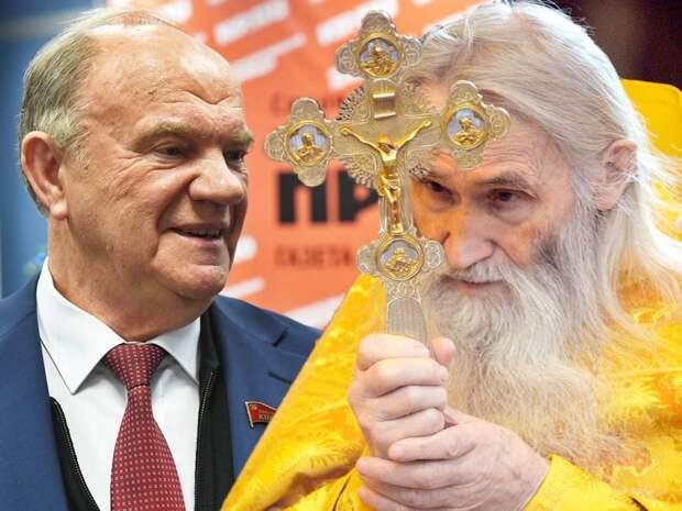 Духовник Оптиной пустыни старец Илий: «Зюганов, не делай зла России!»