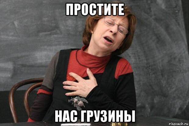 Простите нас, грузины.