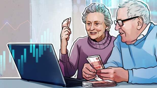 Инвестирование назвали ключевым способом поднятия дохода после выхода на пенсию