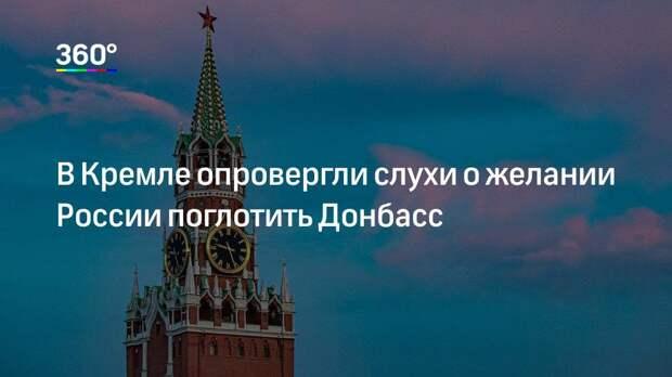 В Кремле опровергли слухи о желании России поглотить Донбасс