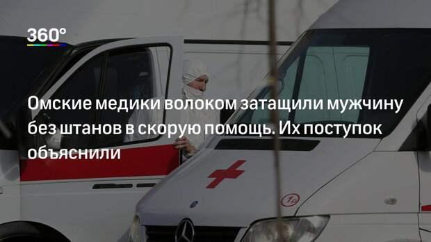 Омские медики волоком затащили мужчину без штанов в скорую помощь. Их поступок объяснили