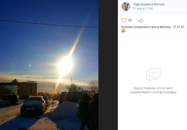 Жительнице Митина удалось запечатлеть радугу вокруг солнца