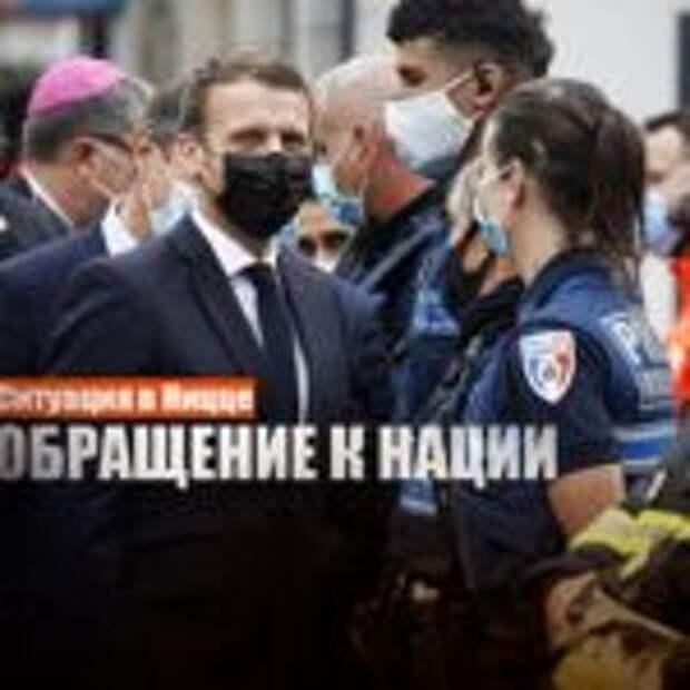 «Мы не сдадимся»: Макрон выступил с заявлением к нации после нападений в Ницце