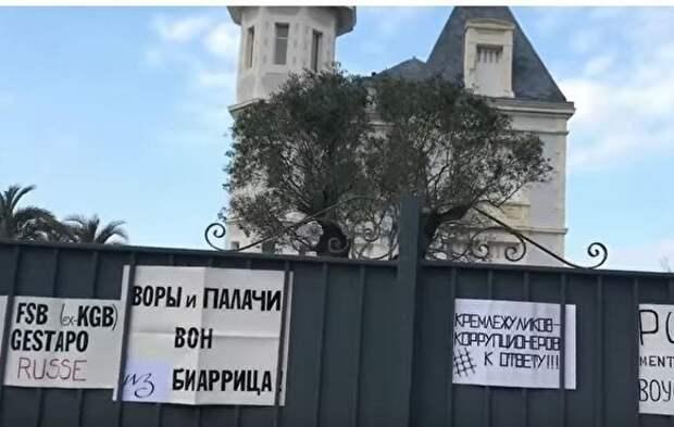 Власти подтвердили, что два дома в Биаррице принадлежат семье Путина