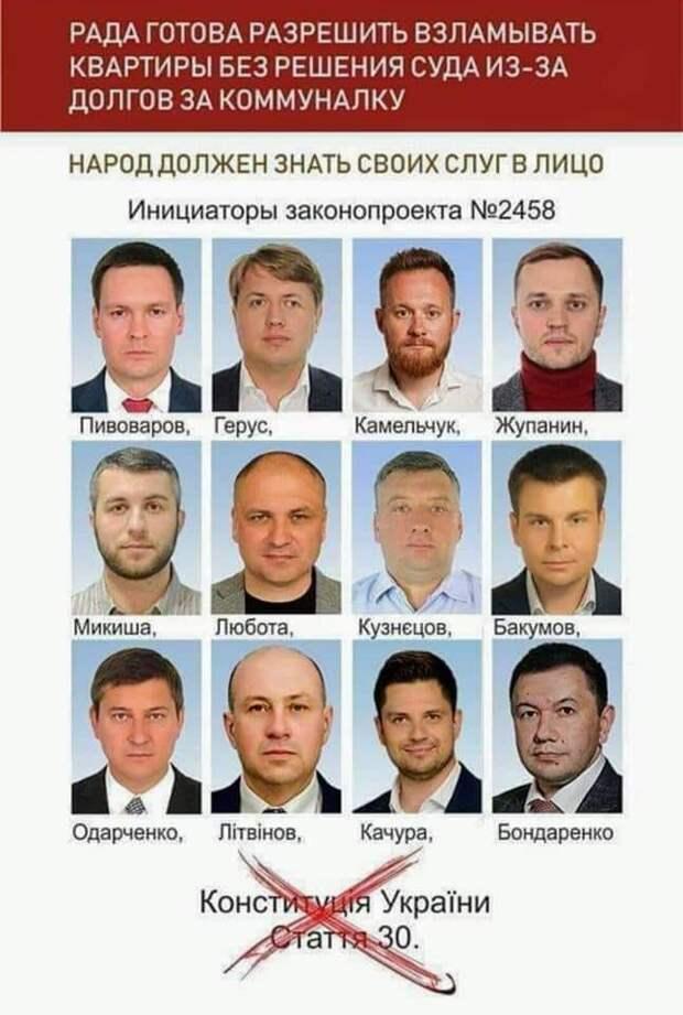 Украина-2021: от Зеленского и его «слуг народа» отказывается «хозяин»-народ?