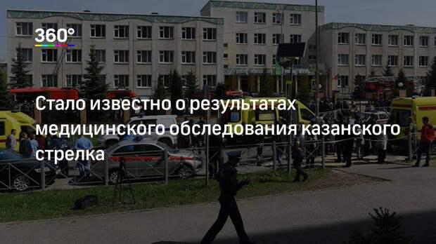 Стало известно о результатах медицинского обследования казанского стрелка