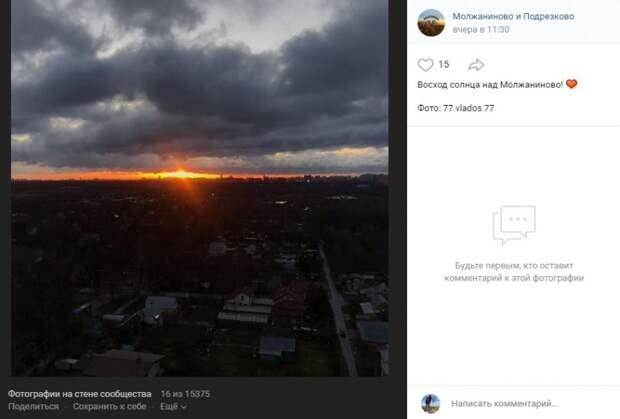Фото дня: пользователи соцсетей предсказывают погоду по восходу солнца