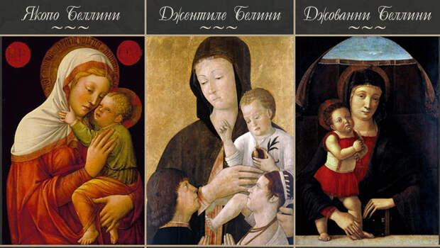 Как отец и сыновья создали целую эпоху венецианского искусства: Династия художников Беллини
