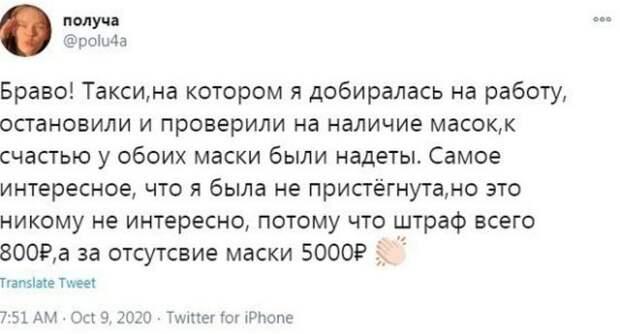 Реакция пользователей социальных сетей на штрафы за отсутствие защитной маски