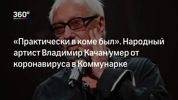 «Практически в коме был». Народный артист Владимир Качан умер от коронавируса в Коммунарке