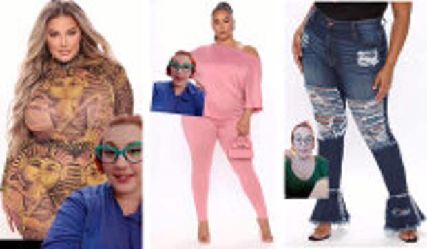 Вокруг света: 14 самых нелепых и уродливых нарядов для очень больших женщин, которые вдохновили популярного тик-токера