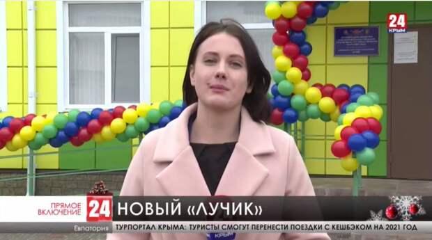 В Евпатории открыли новый детский сад «Лучик»