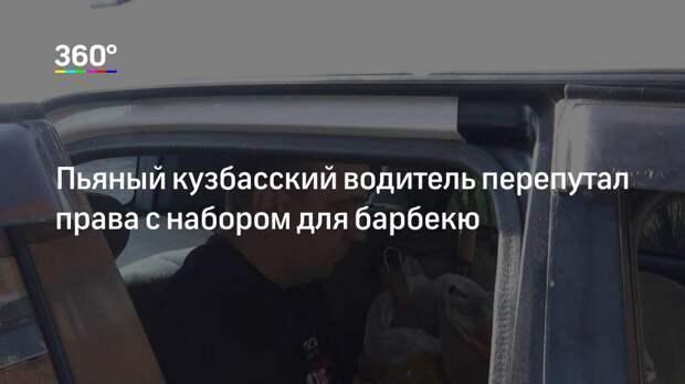Пьяный кузбасский водитель перепутал права с набором для барбекю
