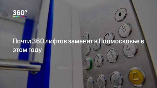 Почти 360 лифтов заменят в Подмосковье в этом году