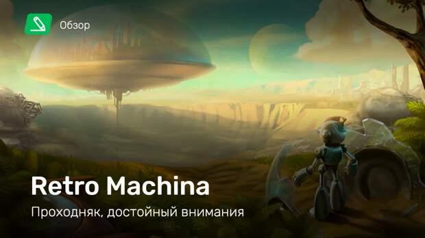 Retro Machina: Обзор