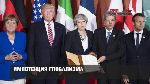 Импотенция глобализма