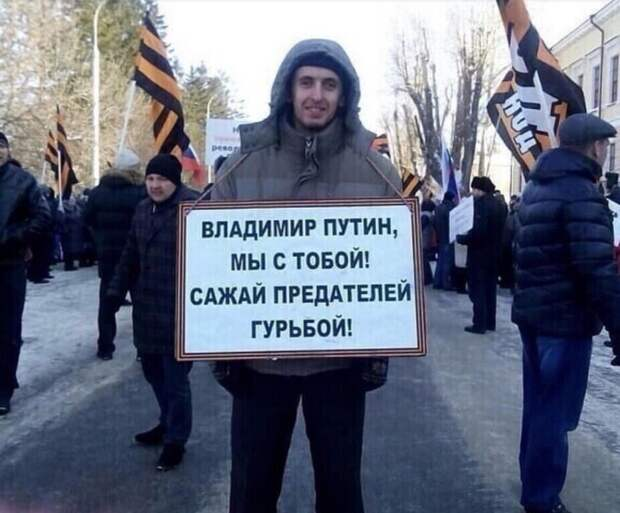 Владимир  Путин,  мы  с тобой!  Сажай  предателей  гурьбой!