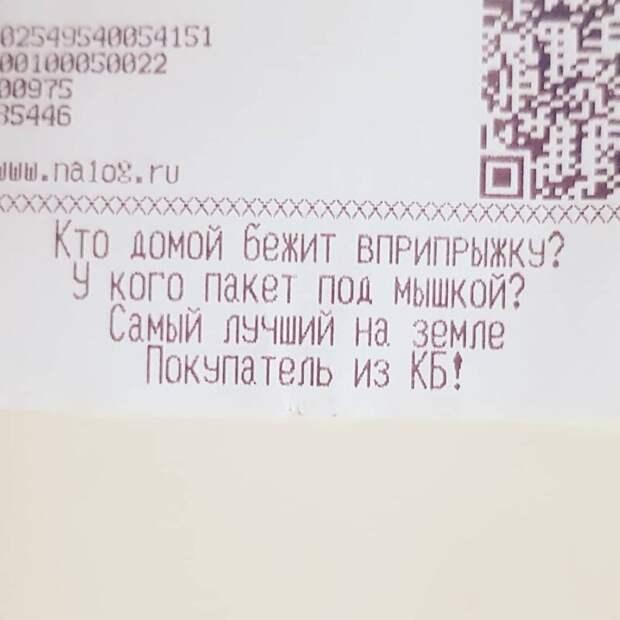 15 неожиданных посланий на чеках, на которые обычно никто не обращает внимания