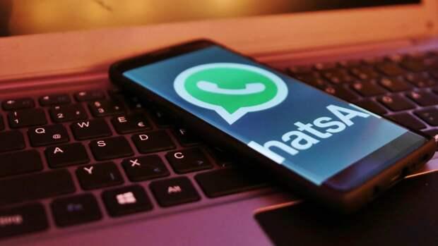 Пользователям объяснили, чем обернется принятие новых правил WhatsApp