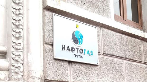 Послы «Большой семерки» призвали Украину урегулировать ситуацию с «Нафтогазом»