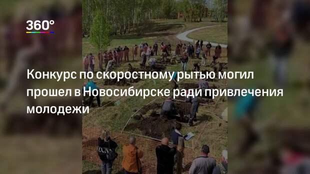 Конкурс по скоростному рытью могил прошел в Новосибирске ради привлечения молодежи