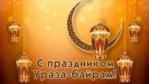Поздравление Главы Администрации Красногвардейского района В.И. Грабована с праздником Ураза-байрам!