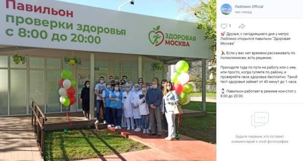 Рядом со станцией метро «Люблино» открылся павильон «Здоровая Москва»