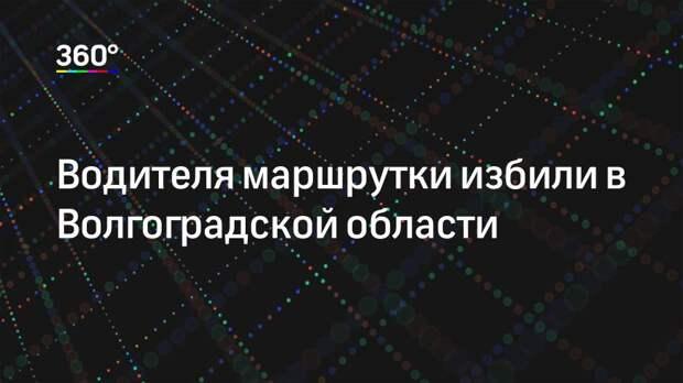 Водителя маршрутки избили в Волгоградской области