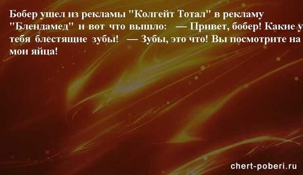 Самые смешные анекдоты ежедневная подборка chert-poberi-anekdoty-chert-poberi-anekdoty-42550230082020-12 картинка chert-poberi-anekdoty-42550230082020-12