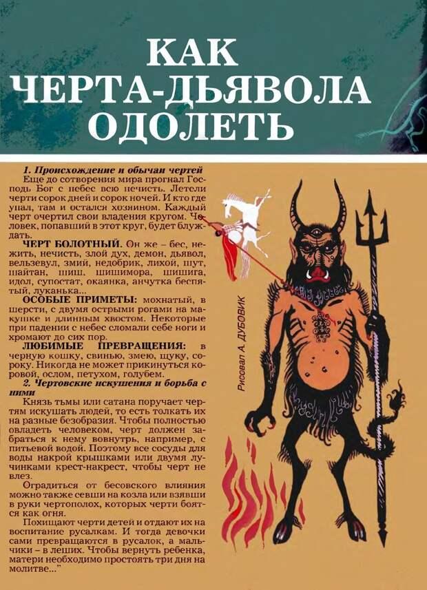 """Рассказ из детского журнала """"Трамвай"""" (№12, 1990 год) о том, как черта-дьявола одолеть."""