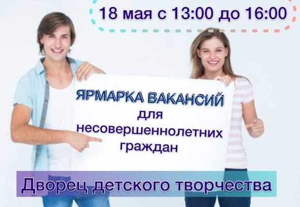 Пензенские школьники приглашаются на городскую ярмарку вакансий