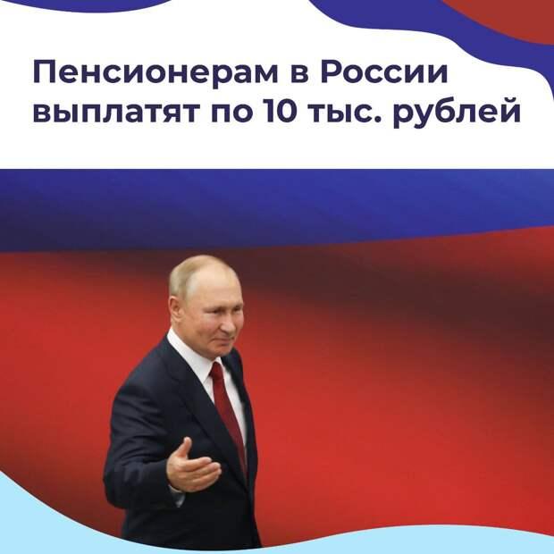 Выплаты пенсионерам и дополнительные средства на программу расселения аварийного жилья - Путин выступил на съезде «Единой России»