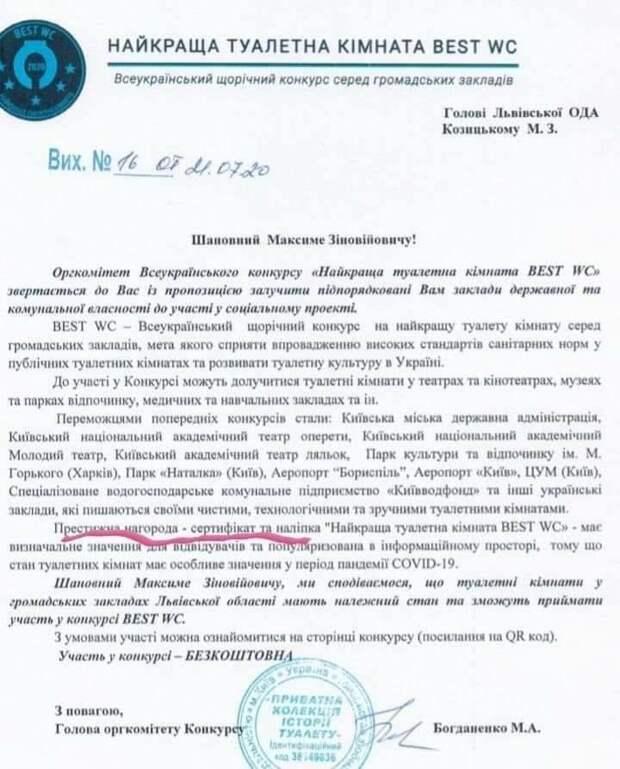 Алексей Куракин: Всеукраинский конкурс туалетов