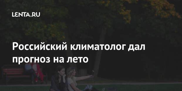 Российский климатолог дал прогноз на лето
