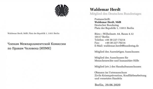 Обращение к парламентариям 29.06.2020