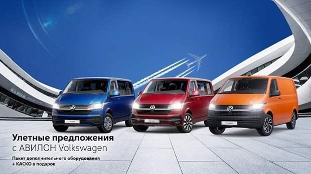 Улетные предложения с АВИЛОН Volkswagen