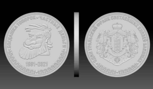 Выпуск легендарных уральских франков возобновлен вЕкатеринбурге