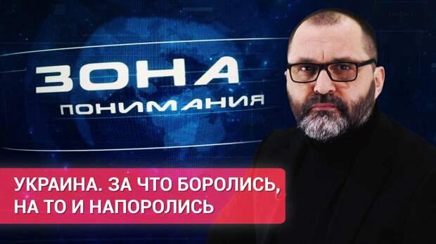 «Зона понимания». Украина. За что боролись, на то и напоролись