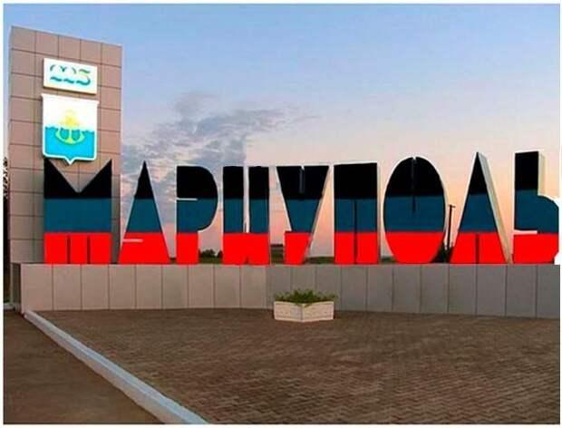 «Грады» для русского Мариуполя…