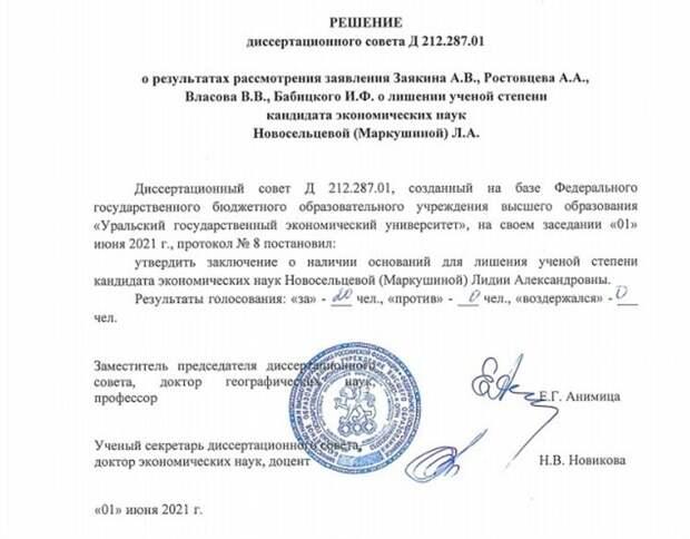 Депутата ростовской Гордумы могут лишить степени кандидата экономических наук