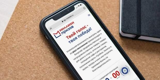 Баллы «Миллиона призов» теперь можно отдать на благотворительность. Фото: mos.ru