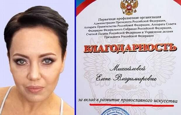 За что российскую порноактрису наградили грамотой президента