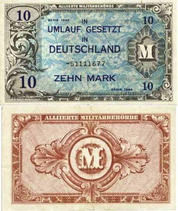 Военные деньги, выпущенные СССР на территории Германии