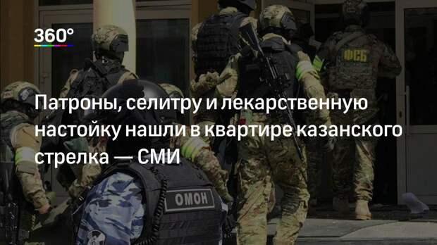Патроны, селитру и лекарственную настойку нашли в квартире казанского стрелка— СМИ