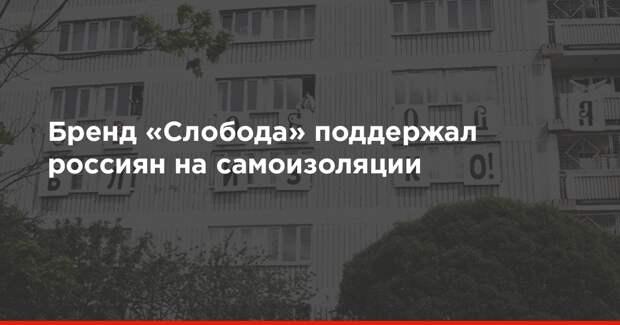 Бренд «Слобода» поддержал россиян на самоизоляции