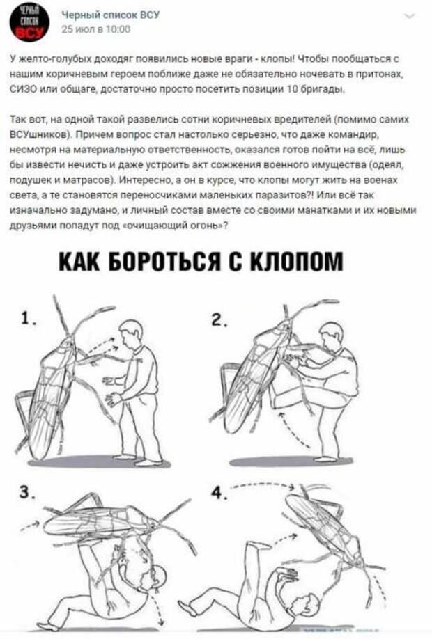 Украинские реалии окопной войны