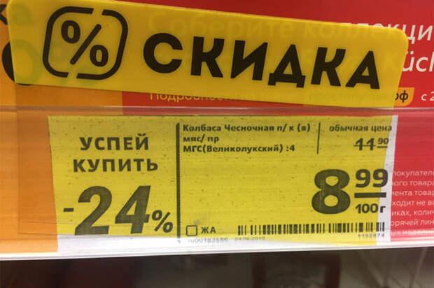 По цене туалетной бумаги: Колбаса за девять рублей удивила покупателей супермаркета в Коломне