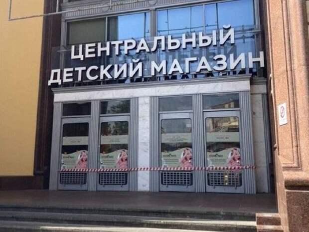 Центральный детский магазин в Москве опечатан за нарушение противоэпидемических мер
