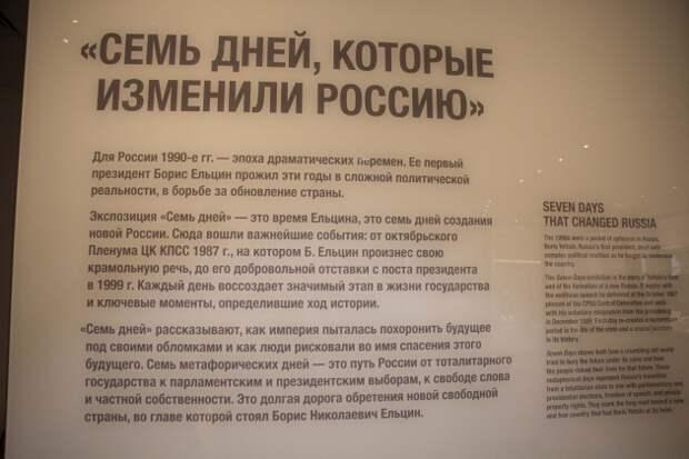 Екатеринбург, «Ельцин-центр». Экспозиция «7 дней»
